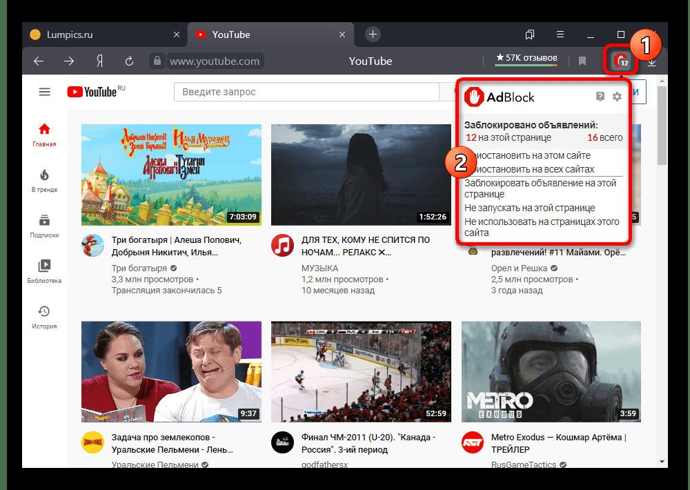 Успешное включение AdBlock с помощью панели дополнений в Яндекс.Браузере
