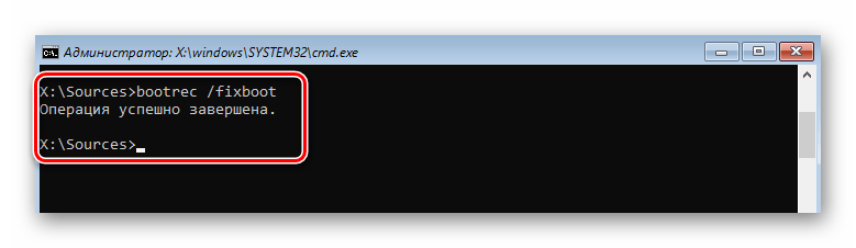 Успешное выполнение команды fixboot после перезаписи загрузчика Windows 10