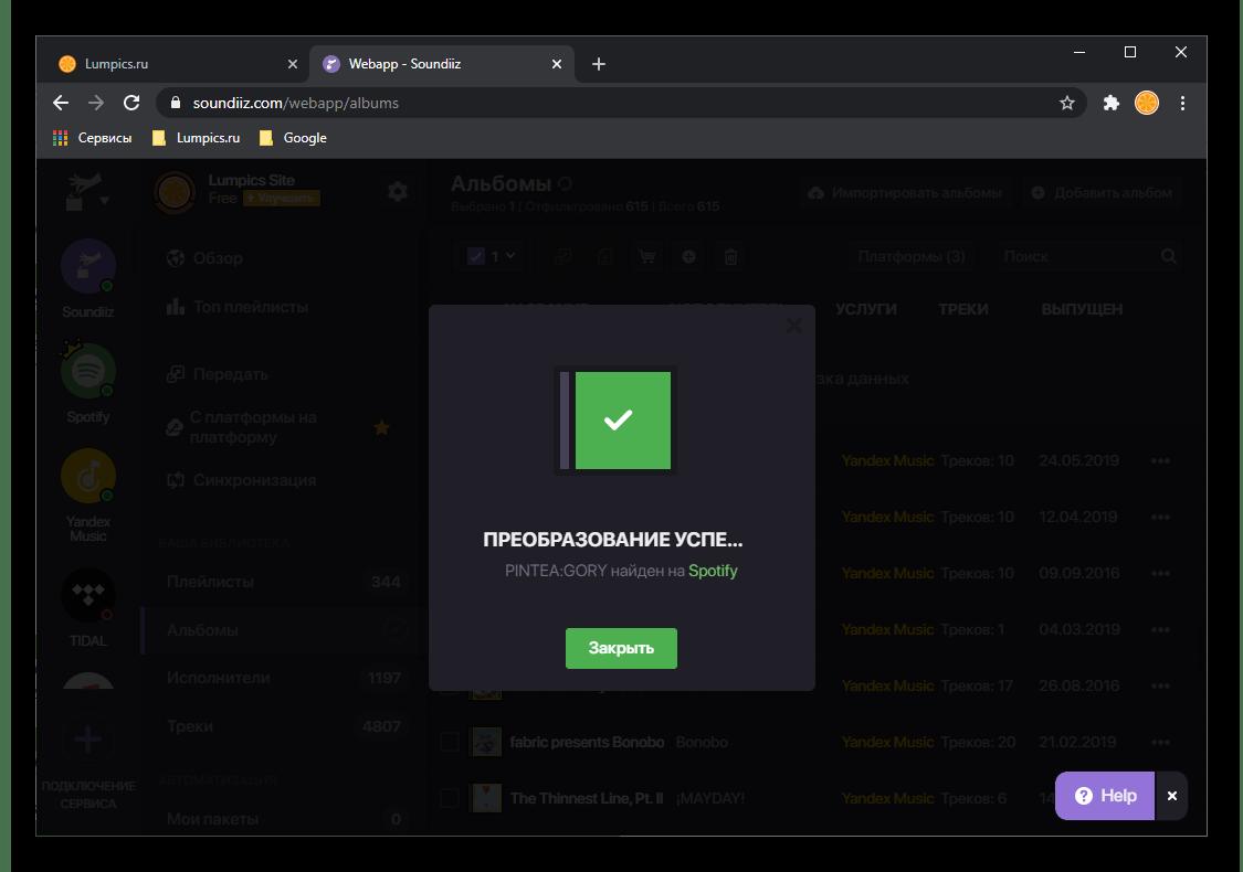 Успешный перенос альбома из Яндекс.Музыке в Spotify на сайте Soundiiz в браузере на ПК
