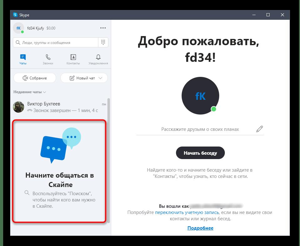 Успешный выход из беседы в Skype через контекстное меню