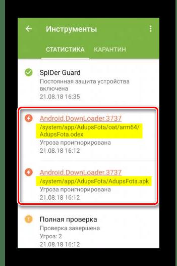 Уточнение расположения Android.Downloader.3737 на устройстве с Android