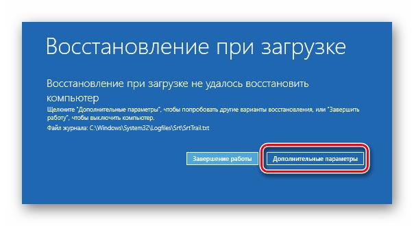 Уведомление о неудачном завершении операции по восстановлению загрузчика Windows 10