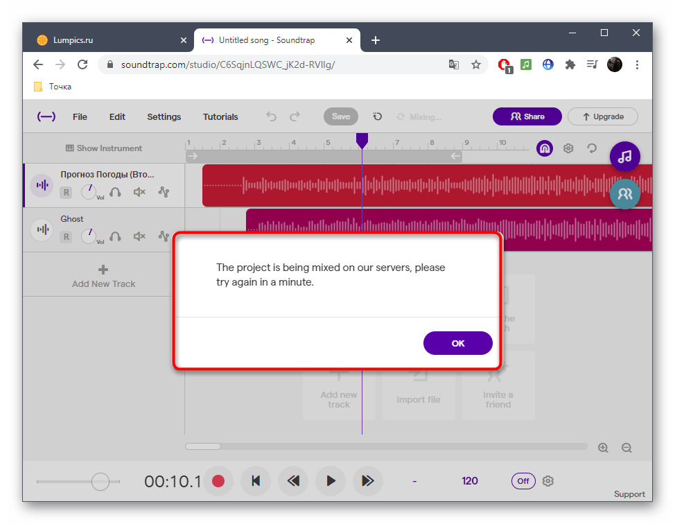 Уведомление о сохранении трека после сведения в онлайн-сервисе SoundTrap
