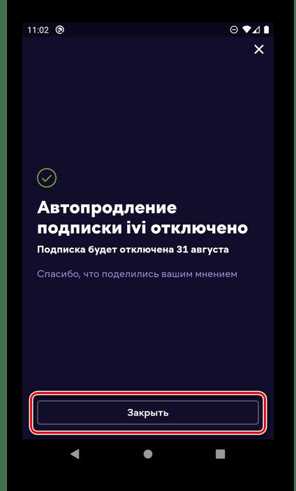 Уведомление об отмене подписки в приложении ivi на Android