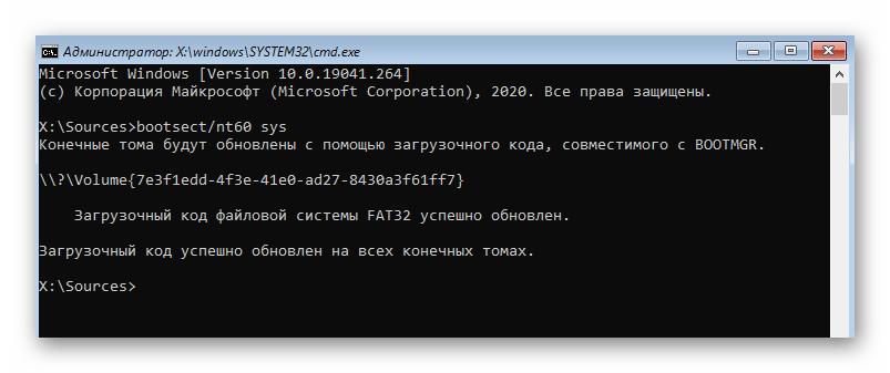 Уведомление об успешном обновлении программного кода загрузчика Windows 10