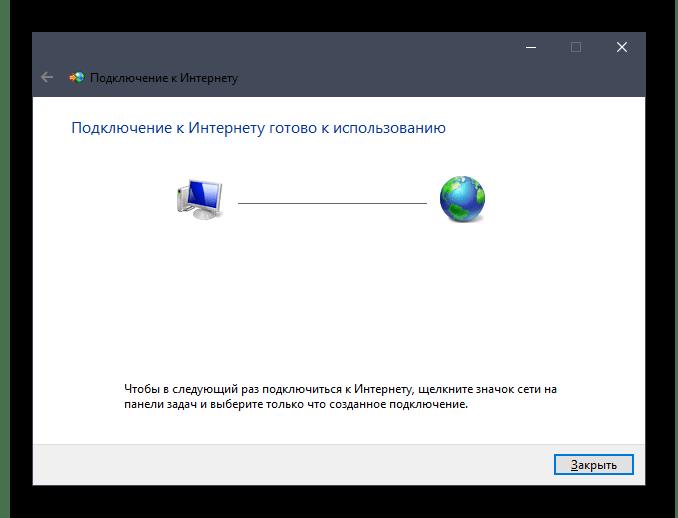 Уведомление об успешном создании подключения для модема Билайн через операционную систему