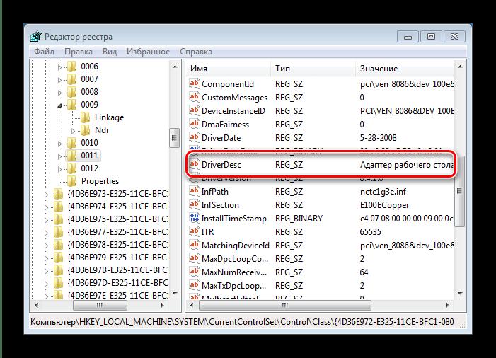 Узнать нужный каталог для изменения MAC-адреса в Windows 7 через редактор реестра