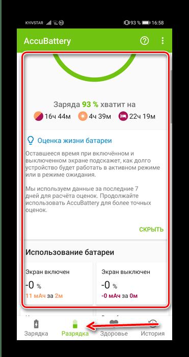 Узнать о разрядке для проверки состояния батареи на Android посредством AccuBatttery