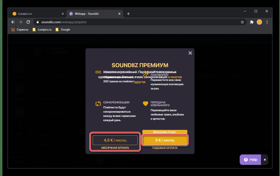 Варианта оплаты премиум аккаунта на онлайн-сервисе Soundiiz для переноса плейлиста из ВКонтакте в Spotify