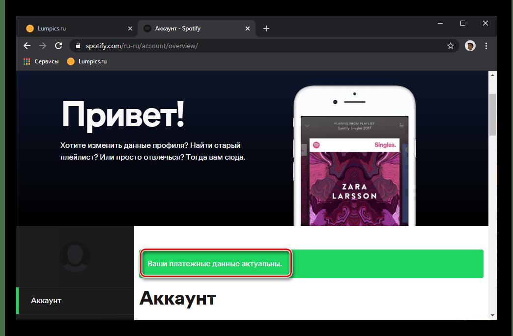Ваши платежные данные актуальны в настройках аккаунта Spotify Premium в браузере