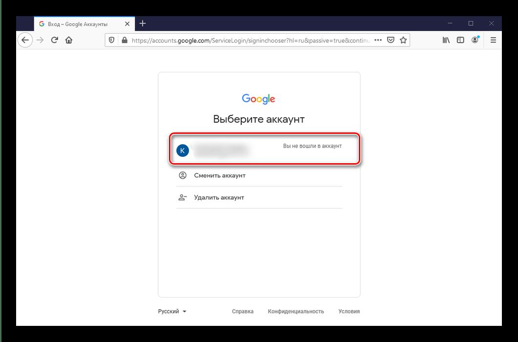 Вход в браузере в аккаунт Google для переноса заметок с Android на ПК посредством синхронизации