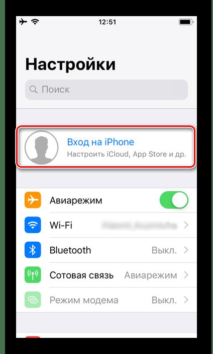 Вход в новую учетную запись Apple ID в настройках iPhone