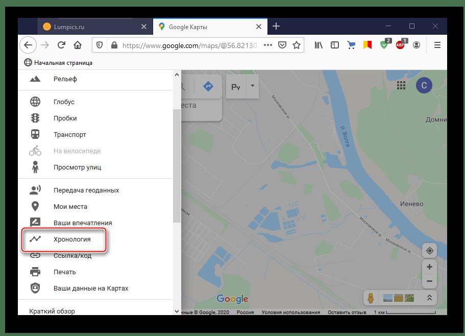 Вход в раздел хронологии Google Карт на ПК
