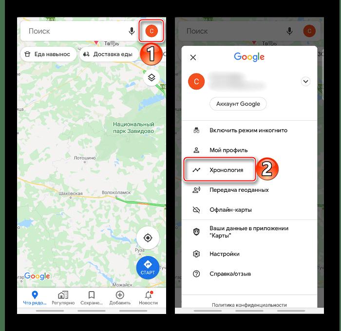 Вход в раздел хронологии Google Maps на Android