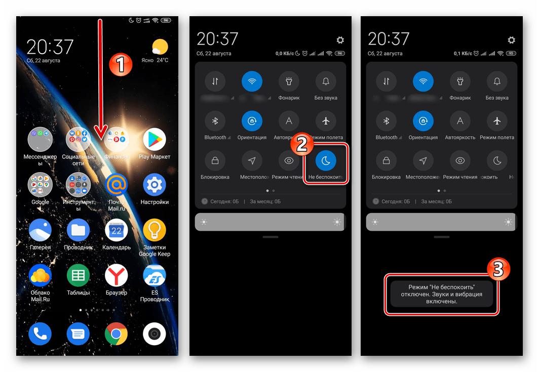 Viber для Android - отключение режима Не беспокоить если не приходят уведомления из мессенджера
