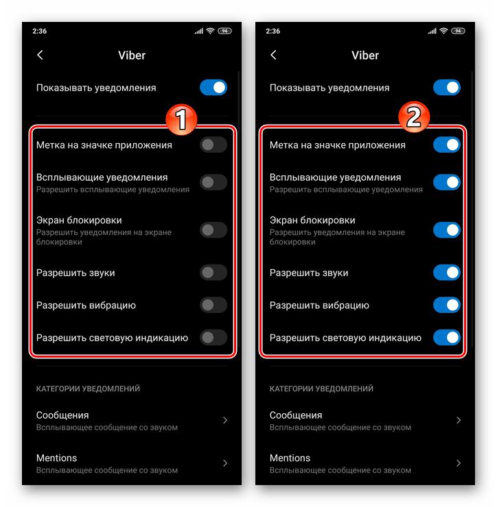 Viber для Android - Включение всех типов уведомлений из мессенджера через Настройки ОС