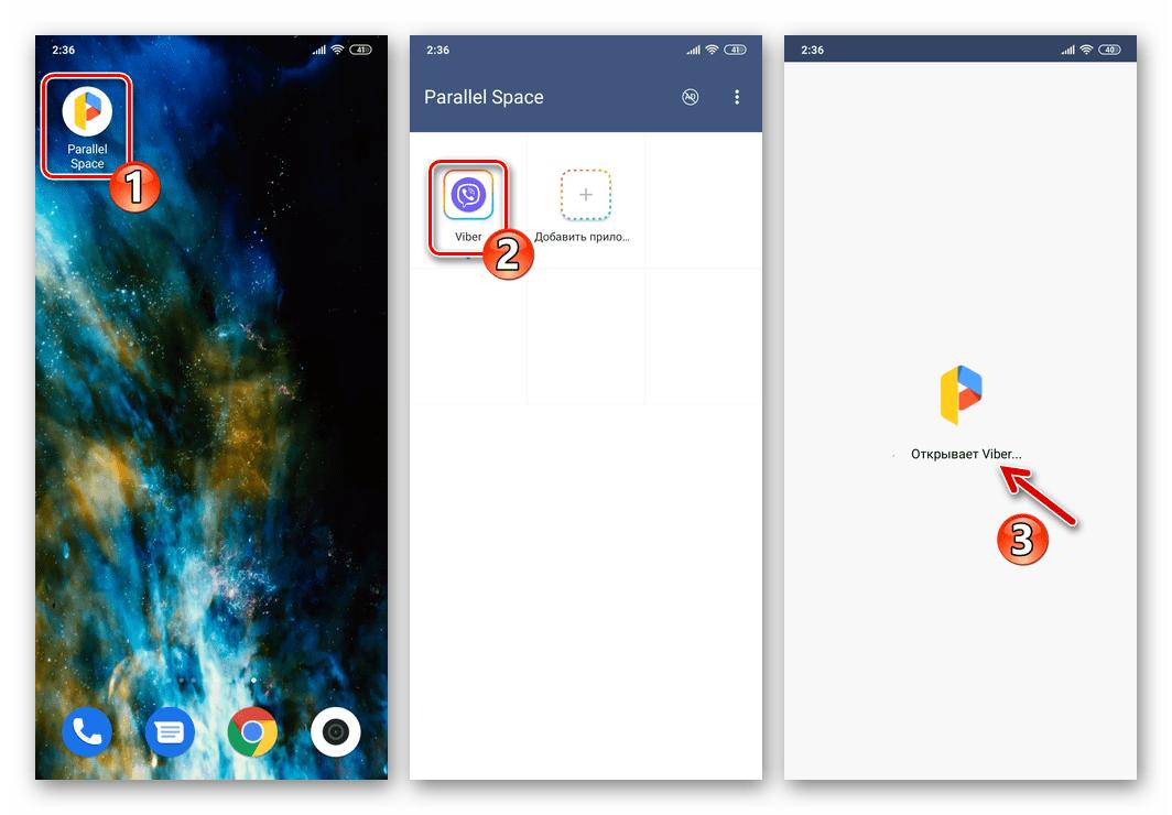 Viber для Android - запуск созданного через Parallel Space клона мессенджера