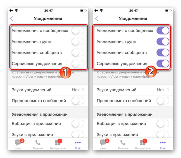 Viber для iPhone активация допуска всех типов уведомлений в настройках мессенджера