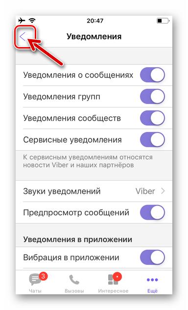 Viber для iPhone выход из Настроек мессенджера после включения уведомлений