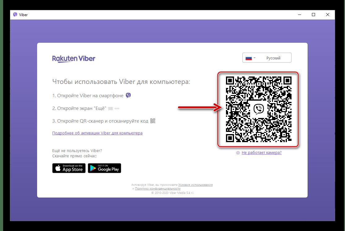 Viber для Windows активация приложения на компьютере