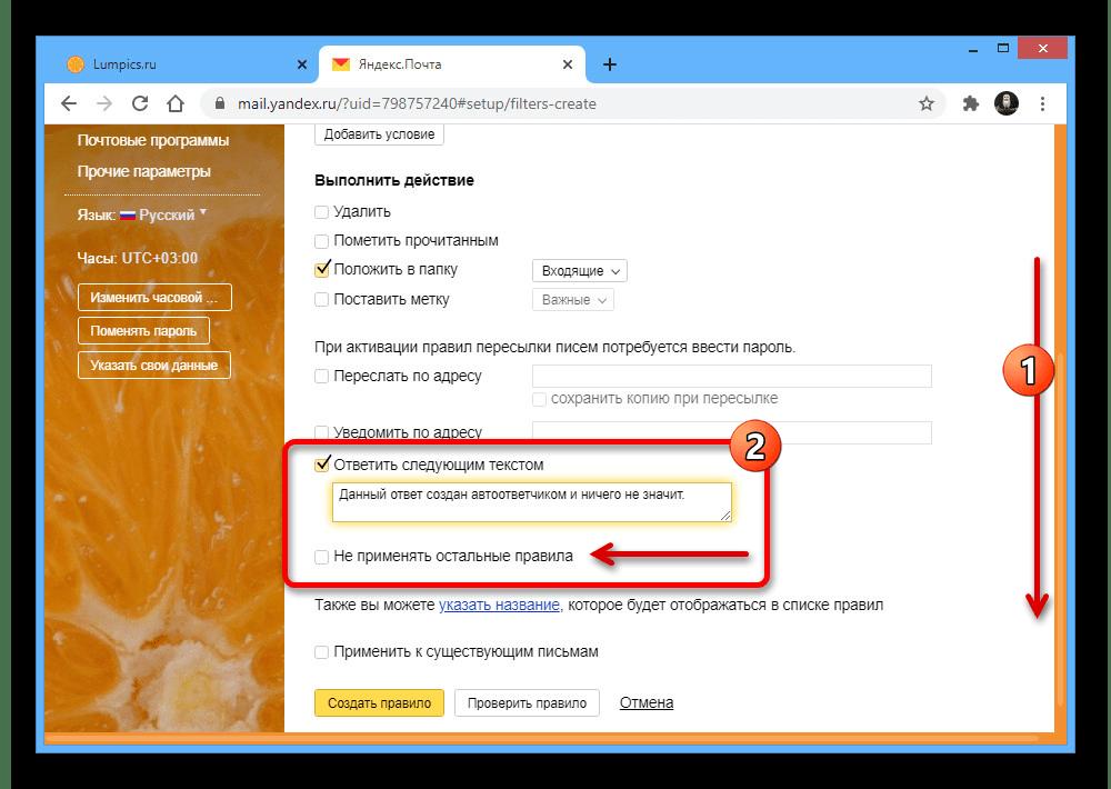 Включение автоответчика в настройках на сайте Яндекс.Почты