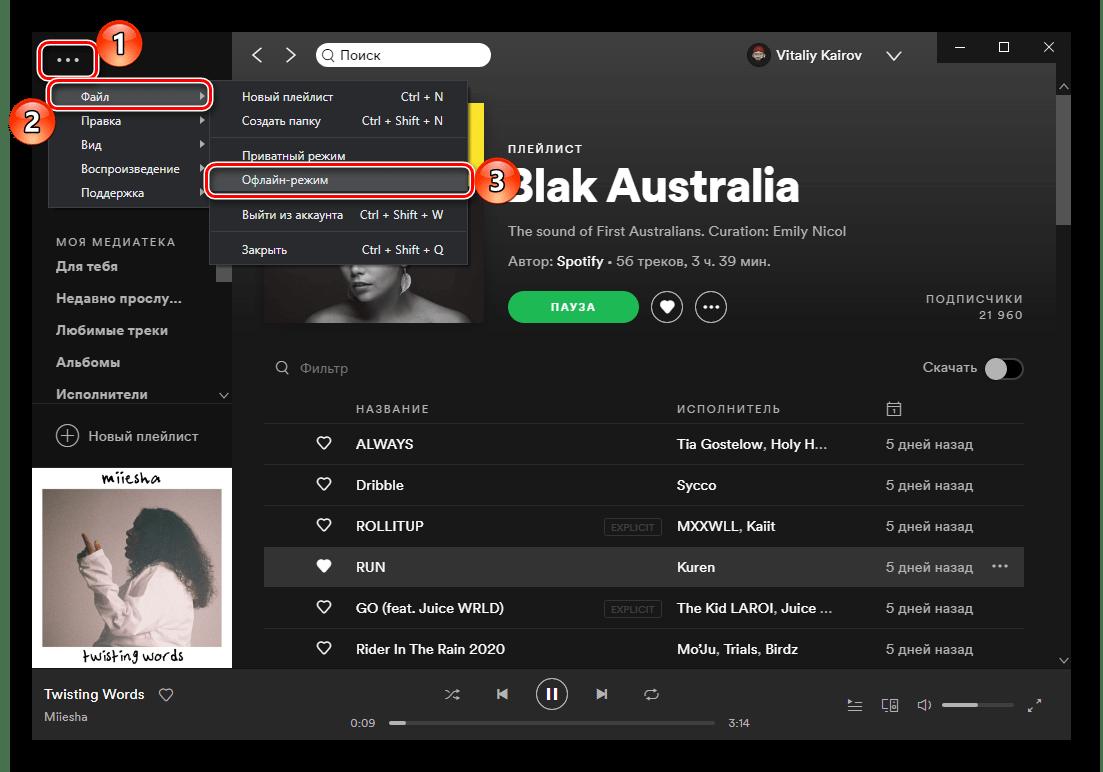 Включение офлайн-режима в приложении Spotify для ПК