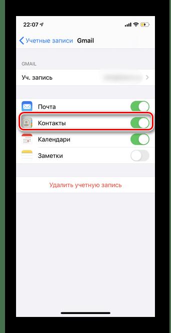 Включение параметра Контакты для восстановления контактов Гугл в мобильной версии iOS
