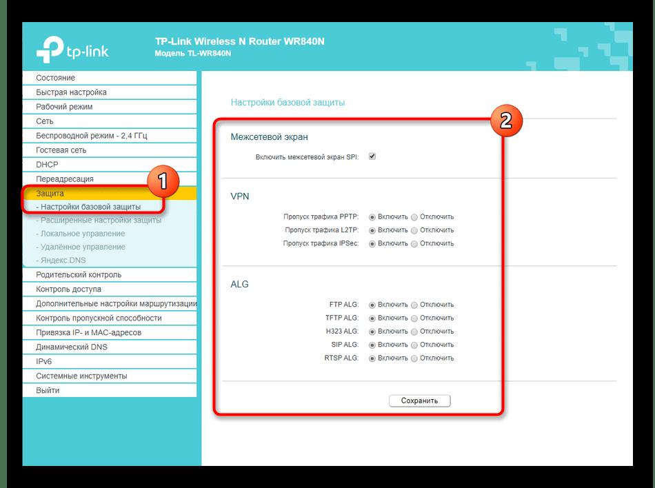 Включение стандартных параметров защиты при настройке роутера Дом.ru