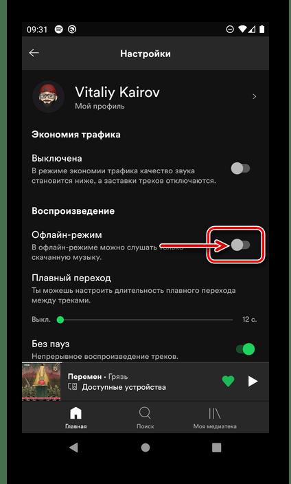 Включение возможности прослушивания офлайн в приложении Spotify для Android