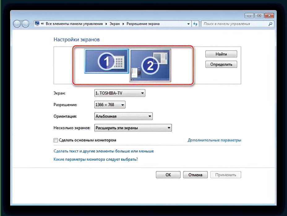 Внешний вид средства для настройки двух подключённых мониторов на Windows 7