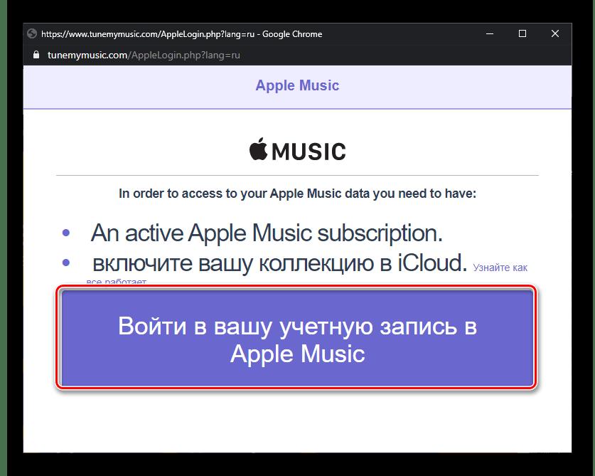 Войти в учетную запись Apple Music в сервисе Tune My Music в браузере для ПК
