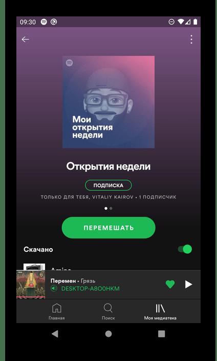 Восстановление процедуры скачивания музыки в приложении Spotify для Android