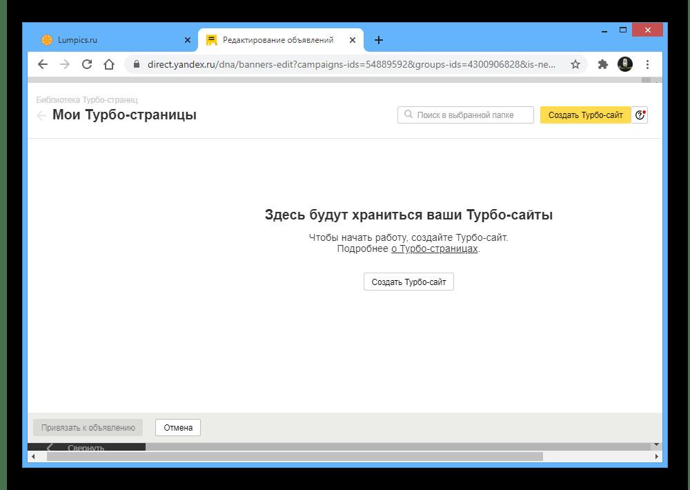 Возможность добавления турбо-страниц для быстрых ссылок на сайте Яндекс.Директа