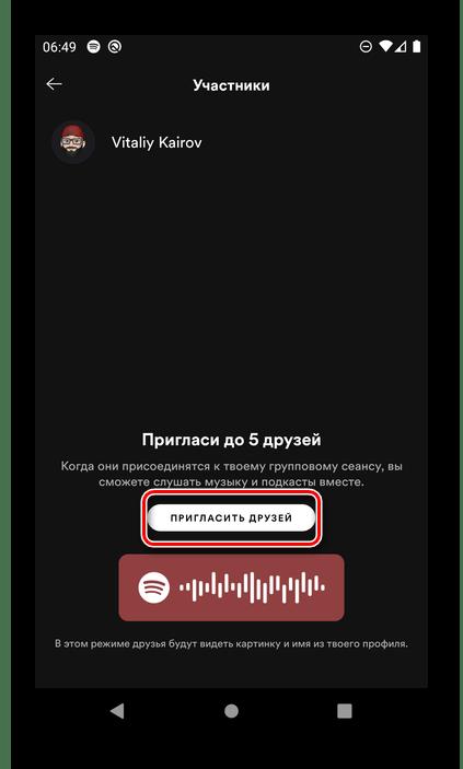 Возможность пригласить участников группового сеанса в мобильном приложении Spotify