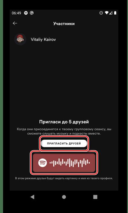 Возможность пригласить в групповой сеанс в мобильном приложении Spotify