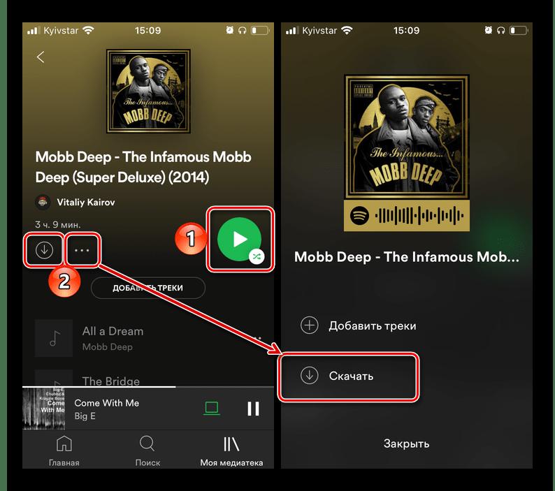 Загрузка собственной музыки в Spotify