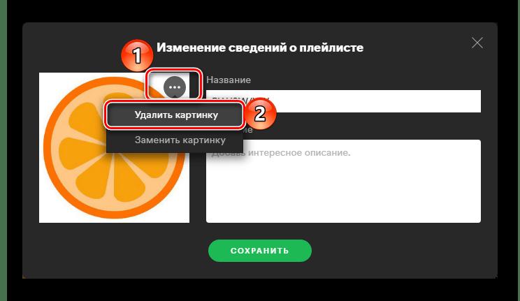Возможность удалить обложку у плейлиста в программе Spotify для компьютера
