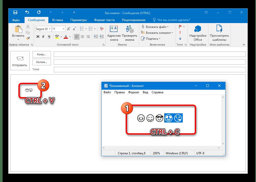 Возможность вставки смайликов через блокнот в Outlook на Windows 10