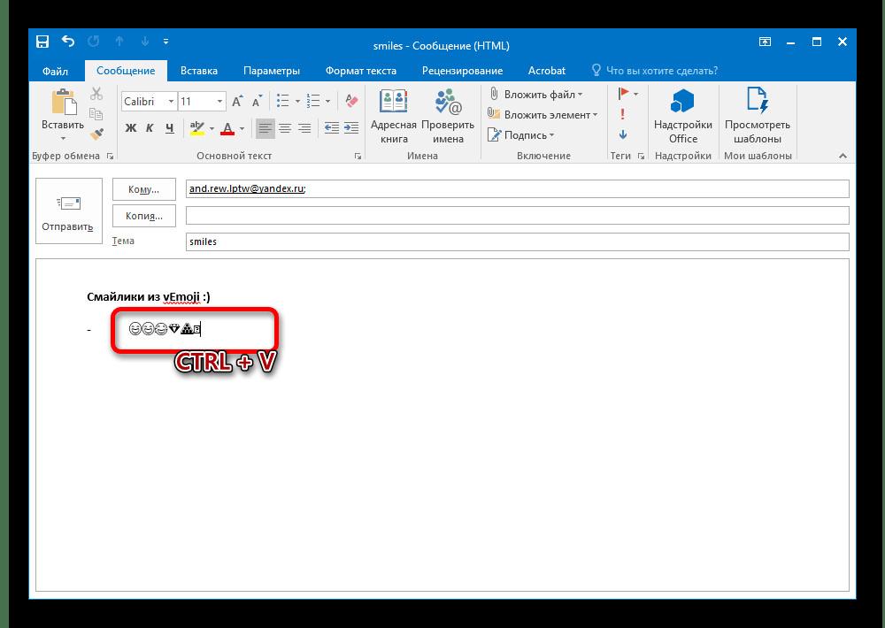 Вставка смайликов с сайта vEmoji в программе Outlook