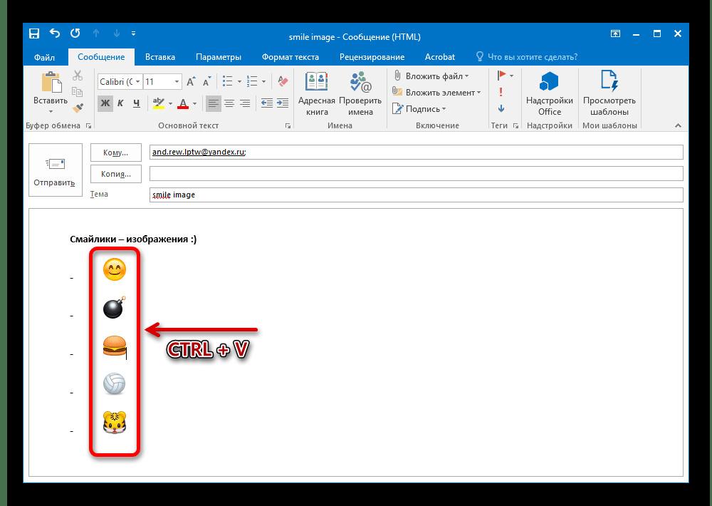 Вставка смайликов vEmoji в сообщение в программе Outlook