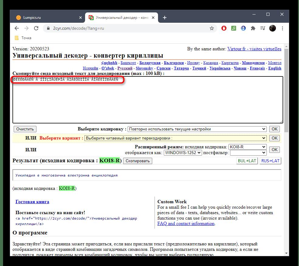 Вставка текста для исправления кодировки в онлайн-сервисе 2cyr