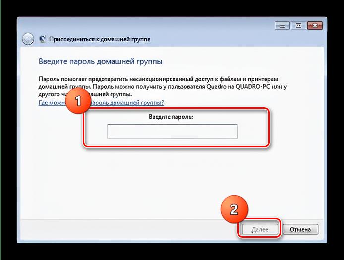 Ввести пароль подключения в процессе присоединения к домашней группе в Windows 7