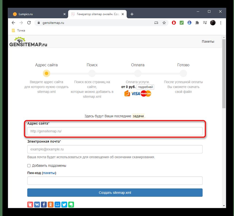 Ввод адреса сайта для создания его карты через онлайн-сервис GenSitemap