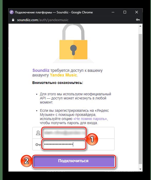 Ввод данных от учетной записи Яндекс в сервисе для переноса музыки Soundiiz в браузере на ПК
