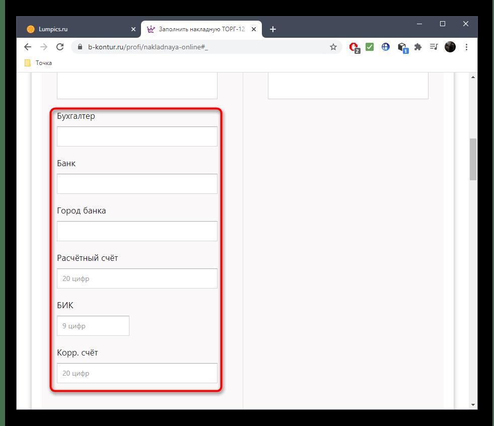 Ввод дополнительной информации об отправителе через онлайн-сервис B-kontur