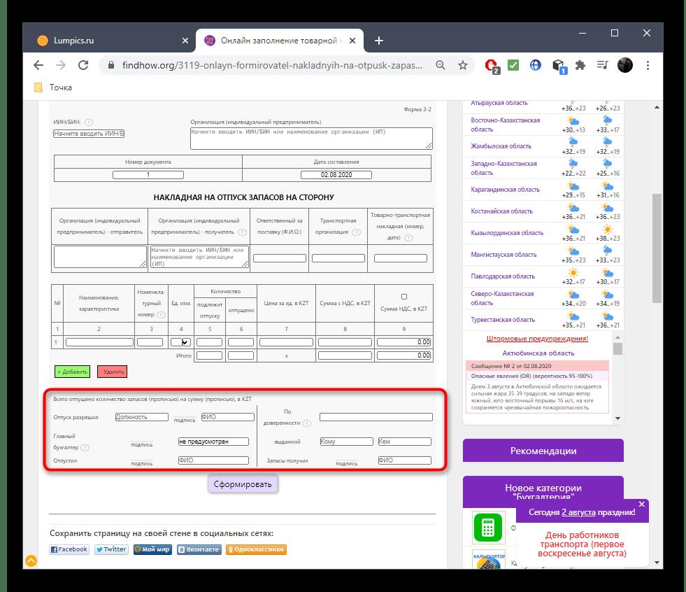 Ввод дополнительной информации при составлении накладной через онлайн-сервис Findhow
