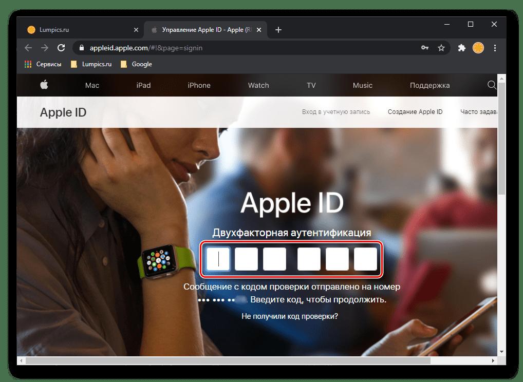 Ввод кода аутентификации для перехода к управлениею Apple ID в браузере