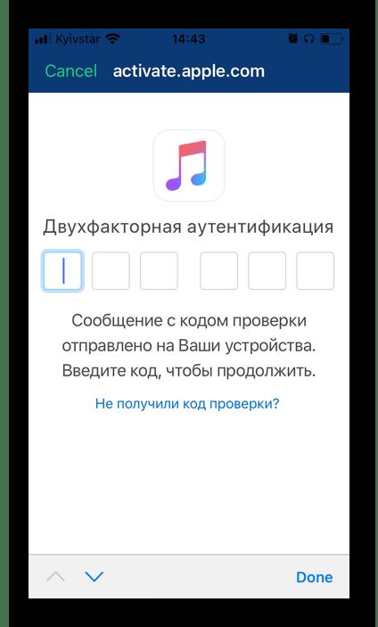 Ввод кода авторизации авторизации в приложении SongShift сервиса Apple Music для переноса музыки в Spotify на iPhone
