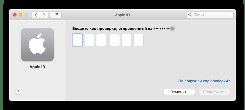 Ввод кода для авторизации в Apple ID на компьютере или ноутбуке с macOC