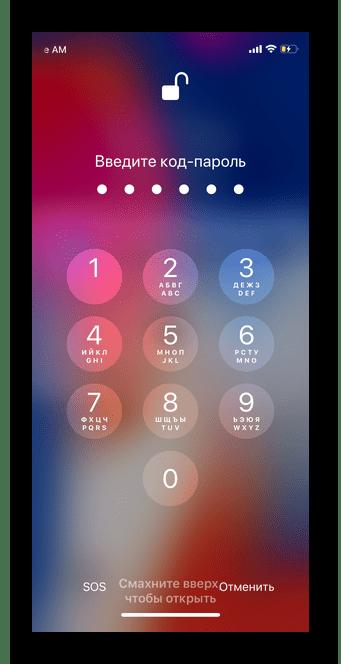 Ввод кода от телефона для просмотра Ютуб в фоновом режиме на iOS